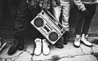 Что такое хип хоп рэп. Хип-хоп и street dance: сходства и различия стилей уличных танцев