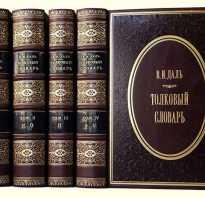 Что такое пролог в литературе. Новый толково-словообразовательный словарь русского языка, Т