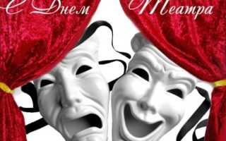 Прикольные поздравления с днем театра в прозе. Поздравления с международным днем театра в стихах — март — календарные праздники — поздравления — пожелания в стихах, открытки, анимашки