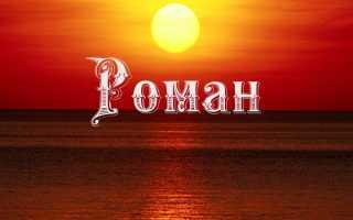 Что такое роман кратко. Значение имени роман, происхождение, характер и судьба имени роман
