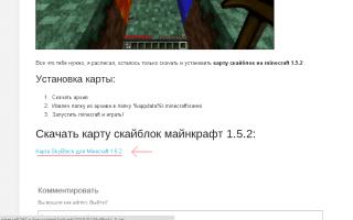 Как установить карту на лицензионный майнкрафт. Есть вопрос о том, как установить карту в Minecraft? Тебе сюда