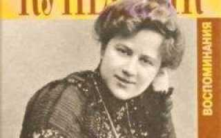 Татьяна щепкина-куперник — «дни моей жизни» и другие воспоминания. Биография щепкиной-куперник татьяна львовна