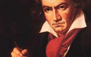 Самые знаменитые классические композиторы. Великие композиторы-классики: список лучших