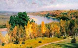 Детское описание картины золотая осень поленова. Сочинение-описание картины Поленова «Золотая осень