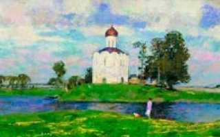 Картина «Церковь Покрова на Нерли» Герасимова: история и описание. Сочинение по картине С.В