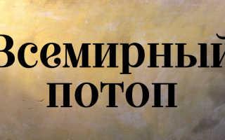 Картина айвазовского всемирный потоп. Библейские картины айвазовского Картина айвазовского всемирный потоп где находится ковчег