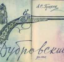 Что легло в основу романа дубровский. Разбойничья история? Создание романа «Дубровский»