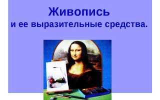 Средства художественной выразительности (ИЗО, МХК). Виды показа способов изображения (способов действия)