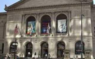 Чикагский художественный институт. Смотреть что такое «чикагский художественный институт» в других словарях
