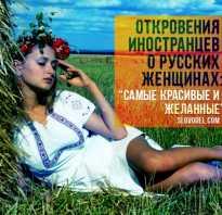 Иностранцы о русских людях. «Скрытый матриархат»: что думают иностранцы о русских женщинах