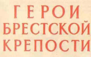 Брестская крепость. Сергей сергеевич смирнов Открытое письмо героям Брестской крепости