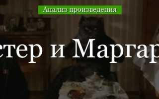 Булгаков мастер и маргарита анализ произведения. История создания и жанр произведения