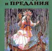 Краткое содержание легенды и предания. Читать онлайн книгу «Русские легенды и предания