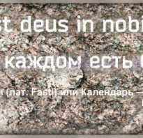 Кто говорил лучше поздно чем никогда. Лучше поздно, чем никогда (Potius sero, quam nunquam)