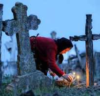 Когда надо ходить на кладбище поминать. Правила поведения на кладбище — как вести себя на кладбище
