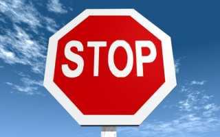 """Что значит белый знак стоп. Как правильно проезжать знак """"Движение без остановки запрещено"""""""