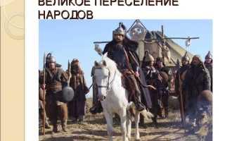 «великое переселение народов». Великое переселение народов: величайшая загадка истории