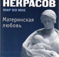 Некрасов материнская любовь краткое содержание. Книга материнская любовь читать онлайн