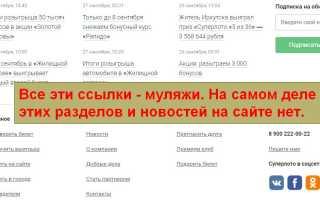Спортивные лотереи суперлото проверить билет. Белорусские лотереи суперлото проверка билетов