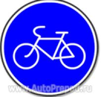 Движение на велосипедах запрещено знак раскраска. Знак, запрещающий движение на велосипеде