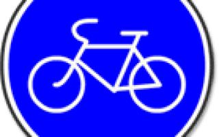 Дорожный знак велосипед что означает. ПДД для велосипедистов: требования и обязанности