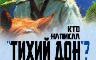 Лев КолодныйКто написал «Тихий Дон»? Хроника литературного расследования. Кто написал «Тихий Дон»? К чему было так скрывать очевидные вещи