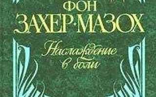 Для всех и обо всем. Леопольд фон Захер-Мазох: как «Венера в мехах» определила всю жизнь писателя