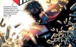 Комикс «Супермен Непобеждённый»: одна из лучших историй о герое. Superman – супер скучный герой DC