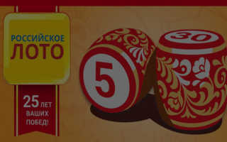 Столото, Русское лото – обман? Отзывы реальных людей. Правила лотереи «Русское лото Гослото все игры