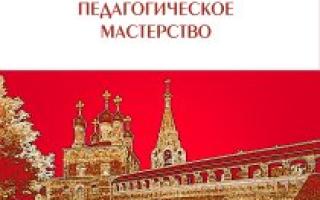 Приобщение детей к истокам русской культуры. Доклад «приобщение детей к истокам русской народной культуры»