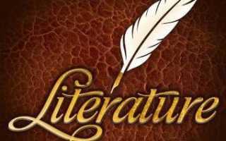 Литературные жанры список с примерами. Что такое литературный жанр — какие жанры произведений бывают