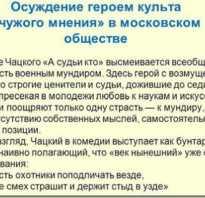 Разбор монолога чацкого а судьи кто. Анализ монолога из «Горе от ума» («А судьи кто?»)