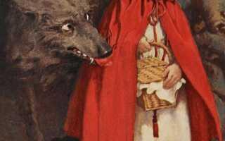 Кто написал красную шапочку. Как бы рассказали сказку «Красная Шапочка» известные писатели? (16 фото)