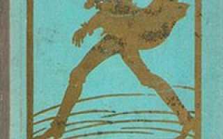 Адельберт шамиссо — удивительная история петера шлемиля. Шамиссо адельберт удивительная история петера шлемиля