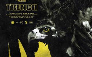 Twenty One Pilots: альбом Trench — перевод песен. Twenty One Pilots: альбом Trench — перевод песен Перевод песен twenty one pilots