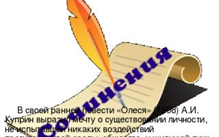Разум и чувства в рассказе олеся. Почему любовь Ивана Тимофеевича и Олеси стала трагедией? Можно ли считать виновным в этом «ленивое сердце» героя? (по произведению А.И
