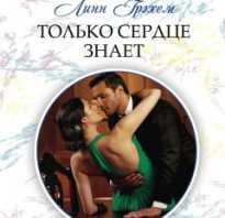 Читать короткие любовные романы только сердце знает. «Только сердце знает» Линн Грэхем