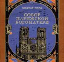 Лучшая классическая литература всех времен. «Собор Парижской Богоматери», Виктор Гюго
