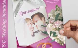 Дизайн пригласительных на свадьбу фотошоп. Подбираем красивый макет приглашения на свадьбу