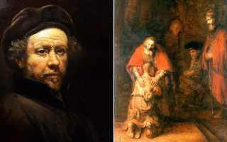 Голландский живописец автор картины возвращение блудного сына. Возвращение блудного сына (Рембрандт)