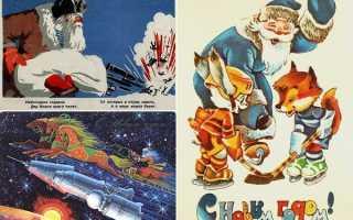 Дед Мороз в Космосе, на войне и на хоккее: обзор самых оригинальных новогодних открыток советской эпохи. Оригинальные открытки с дедом морозом советского периода Советские новогодние открытки дед мороз и снегурочка