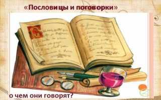 Сказано сделано смысл пословицы. Русские пословицы и поговорки, значение которых мы понимаем неправильно