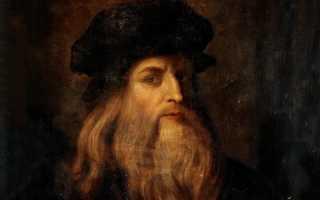 Леонардо да винчи годы жизни и смерти. Где родился Леонардо да Винчи: жизненный путь великого итальянца