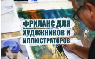 Фриланс для художников и иллюстраторов: удаленная работа и подработка. Как заработать рисованием деньги дома – идеи для продажи таланта