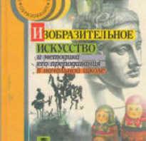 Изобразительное искусство и методика его преподавания в начальной школе. Сокольникова Н.М