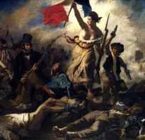 Реферат на тему: Произведение французского художника Эжена Делакруа «Свобода ведущая народ.