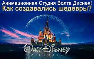 История создания мультфильмов, снятых на студии Disney. Как снимают современные мультфильмы