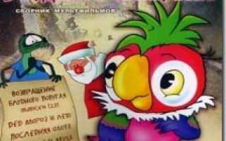 Возвращение блудного попугая цитаты. Фразы из мультфильма возвращение блудного попугая