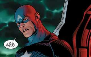 Комикс где капитан америка за гидру. Один из главных американских супергероев оказался пособником нацистов