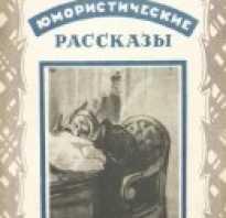 Онлайн чтение книги Рассказы; Повести; Пьесы Попрыгунья. Чехов антон павлович «антоша чехонте»
